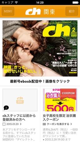 ch FILES関東版アプリ