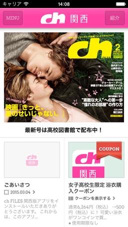 ch FILES 関西版アプリ