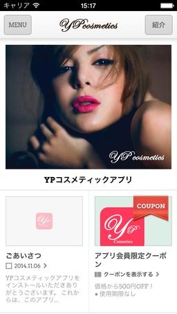 YPコスメティックアプリ